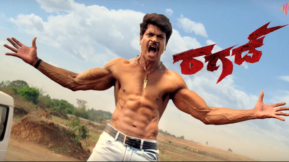 Image result for ragad movie kannada